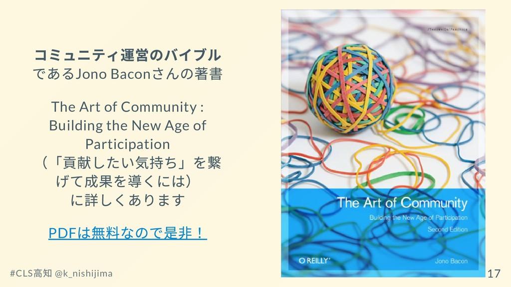 コミュニティ運営のバイブル であるJono Bacon さんの著書 The Art of Co...