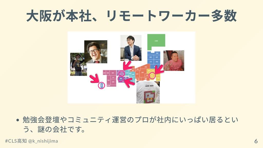 ⼤阪が本社、リモートワーカー多数 勉強会登壇やコミュニティ運営のプロが社内にいっぱい居るとい ...