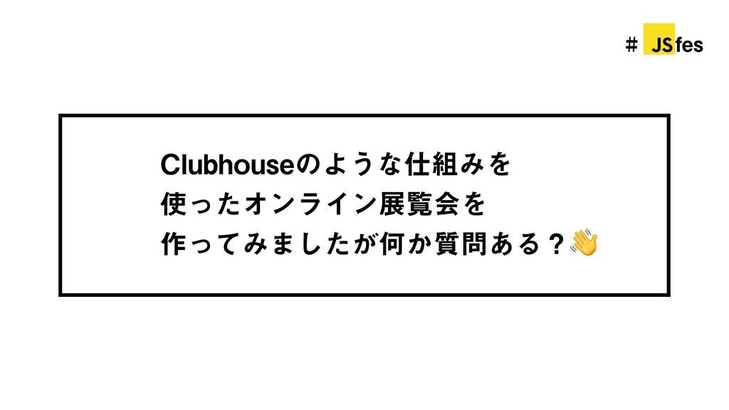 # jsfes Clubhouseのような仕組みを  使ったオンライン展覧会を  作ってみまし...
