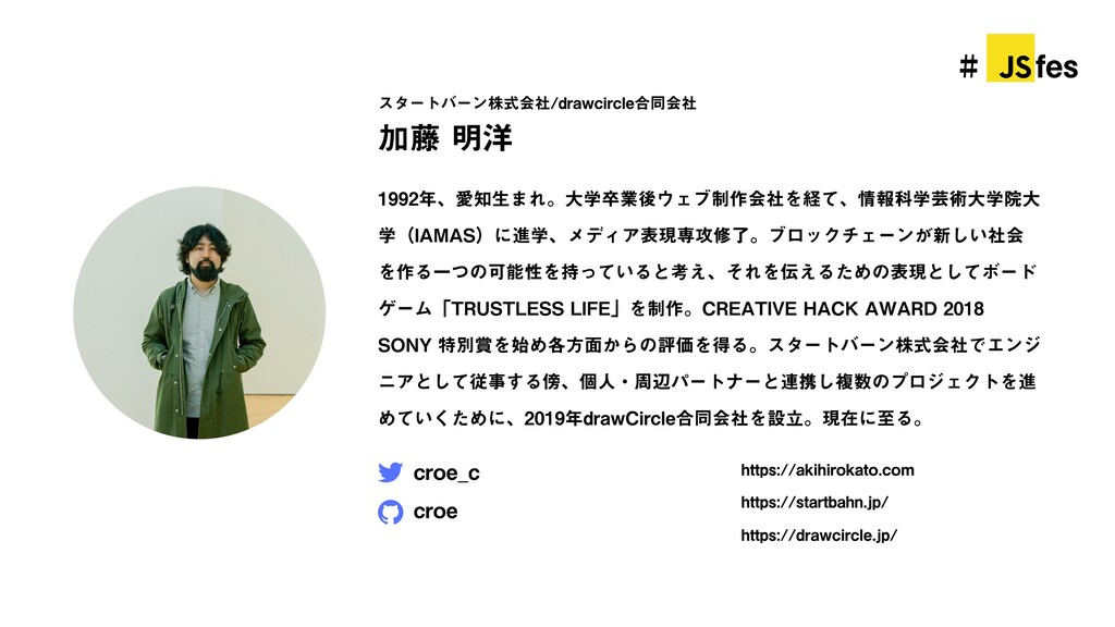 # jsfes croe_c https://akihirokato.com https://...