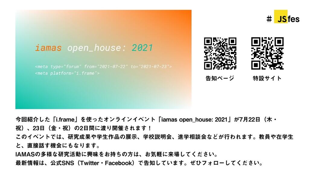 # jsfes 今回紹介した「i.frame」を使ったオンラインイベント「iamas open...