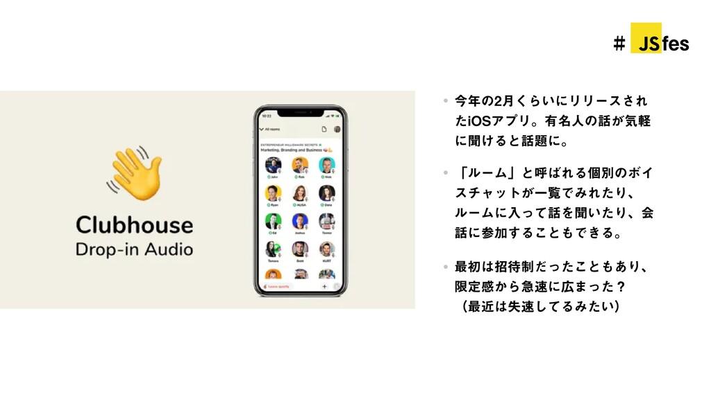 # jsfes 今年の2月くらいにリリースされ たiOSアプリ。有名人の話が気軽 に聞けると話...