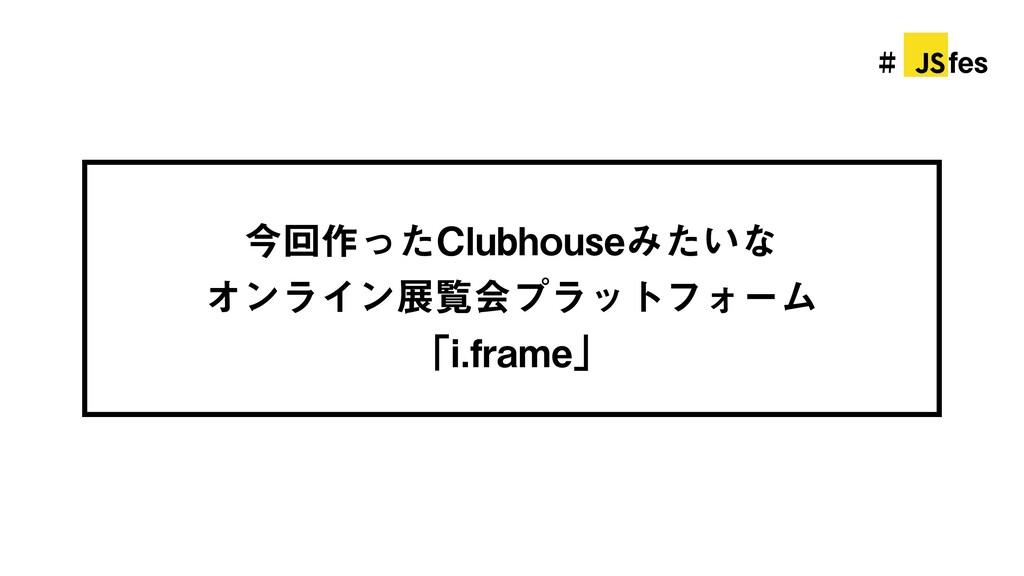 # jsfes 今回作ったClubhouseみたいな  オンライン展覧会プラットフォーム  「...