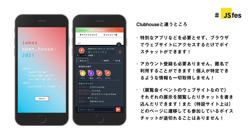 # jsfes Clubhouseと違うところ 特別なアプリなどを必要とせず、ブラウザ でウェ...