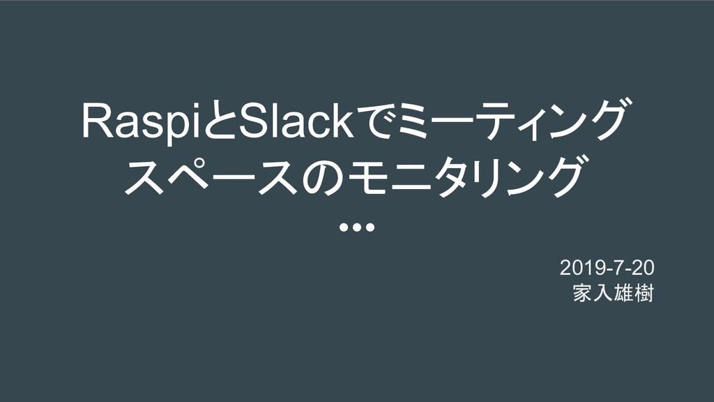 RaspiとSlackでミーティング スペースのモニタリング 2019-7-20 家入雄樹