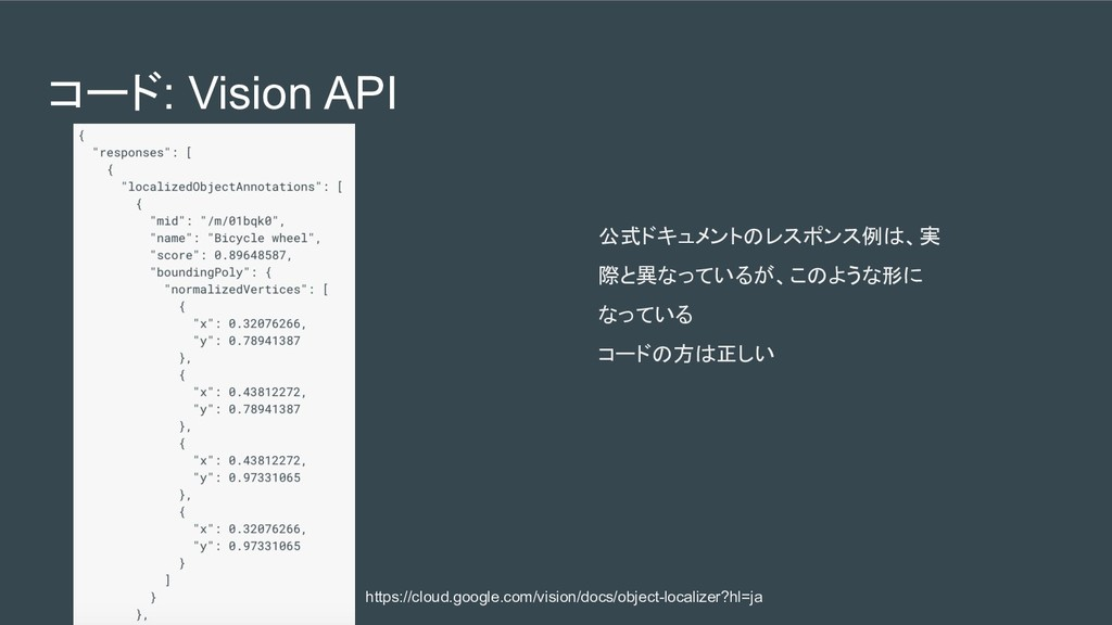 コード: Vision API 公式ドキュメントのレスポンス例は、実 際と異なっているが、この...