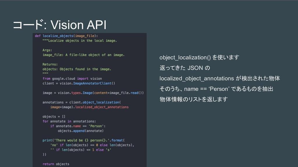 コード: Vision API object_localization() を使います 返って...