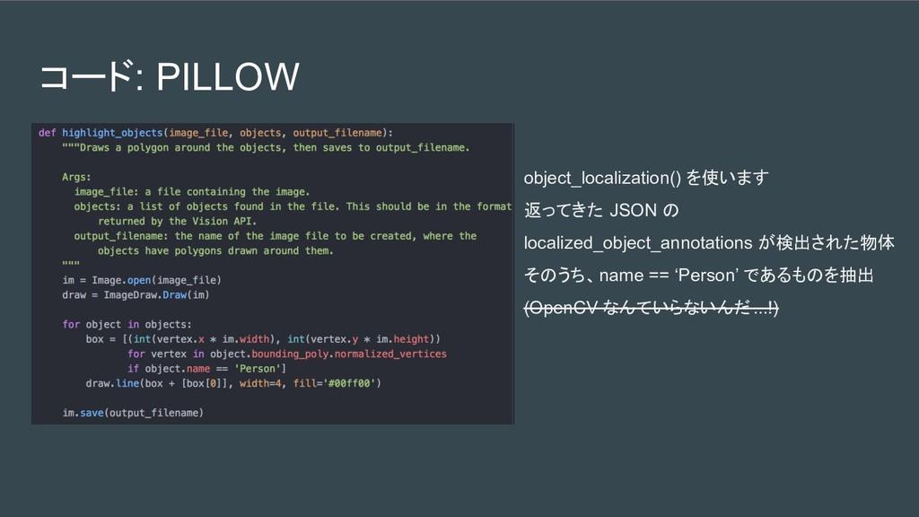 コード: PILLOW object_localization() を使います 返ってきた J...