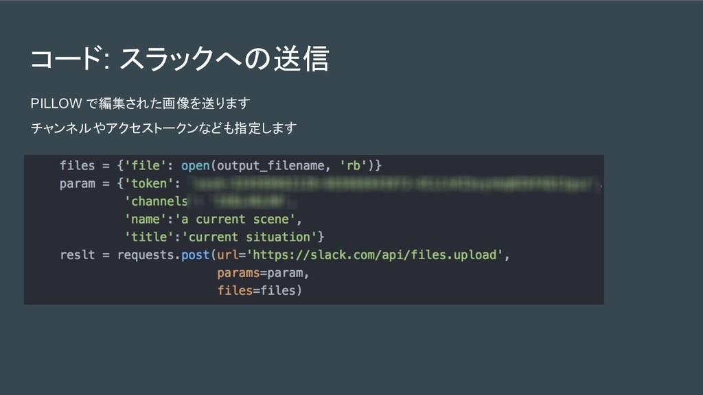 PILLOW で編集された画像を送ります チャンネルやアクセストークンなども指定します コード...