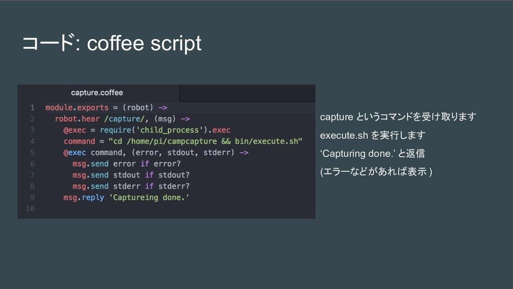 コード: coffee script capture というコマンドを受け取ります execu...