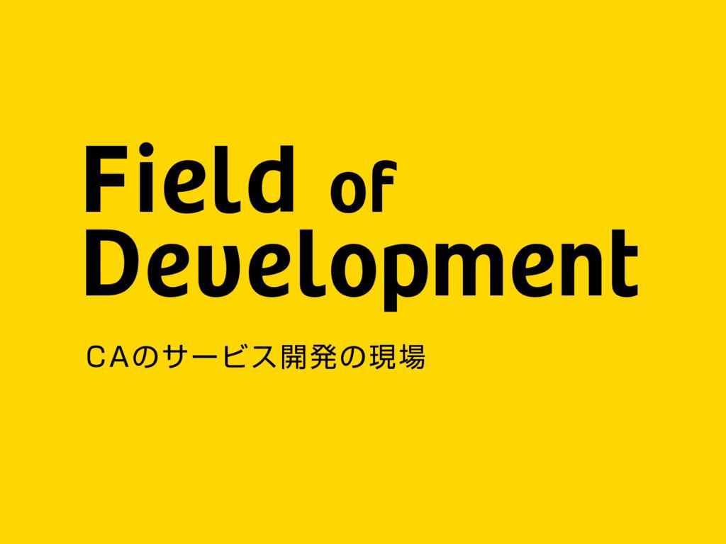 """Field of Development $""""ͷαʔϏε։ൃͷݱ"""