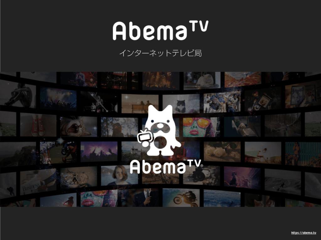 https://abema.tv ΠϯλʔωοτςϨϏہ
