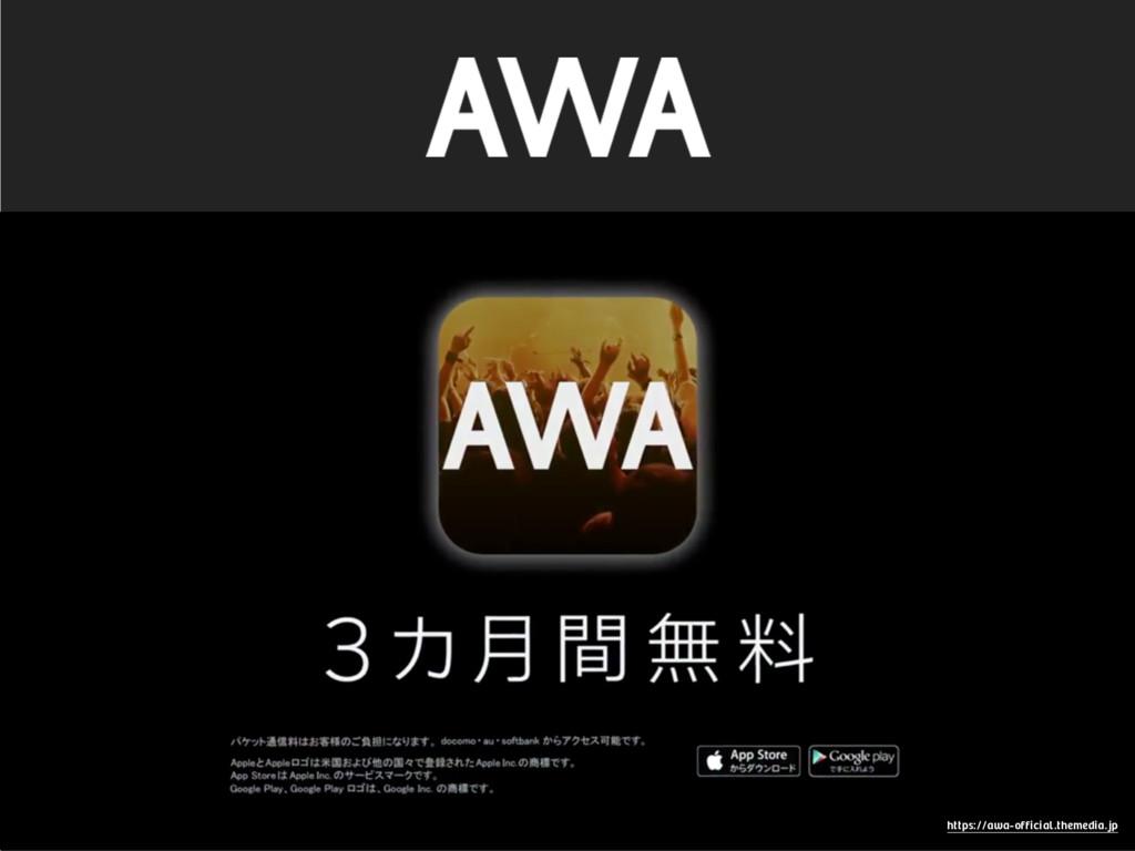 https://awa-official.themedia.jp