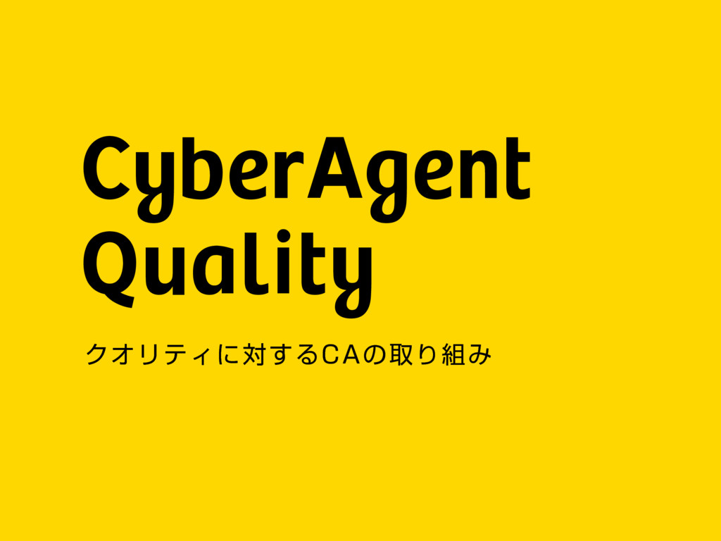 "CyberAgent Quality ΫΦϦςΟʹର͢Δ$""ͷऔΓΈ"