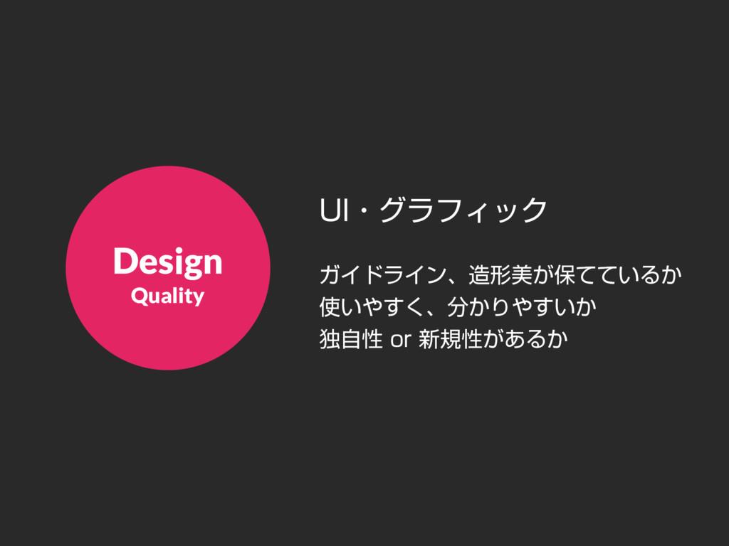 Design Quality 6*ɾάϥϑΟοΫ ΨΠυϥΠϯɺܗඒ͕อ͍ͯͯΔ͔ ͍...