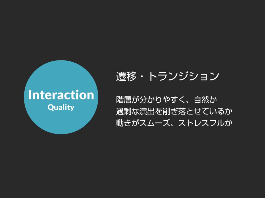 Interaction Quality ભҠɾτϥϯδγϣϯ ֊͕͔Γ͘͢ɺࣗવ͔ ...