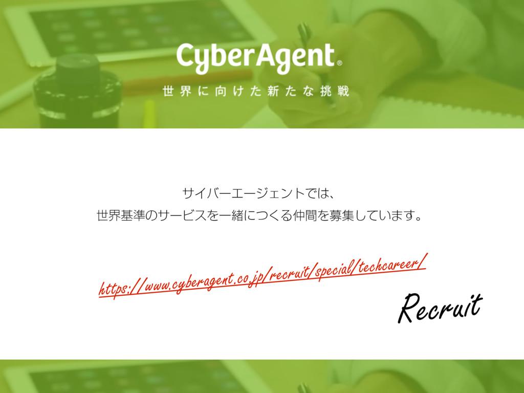https://www.cyberagent.co.jp/recruit/special/te...