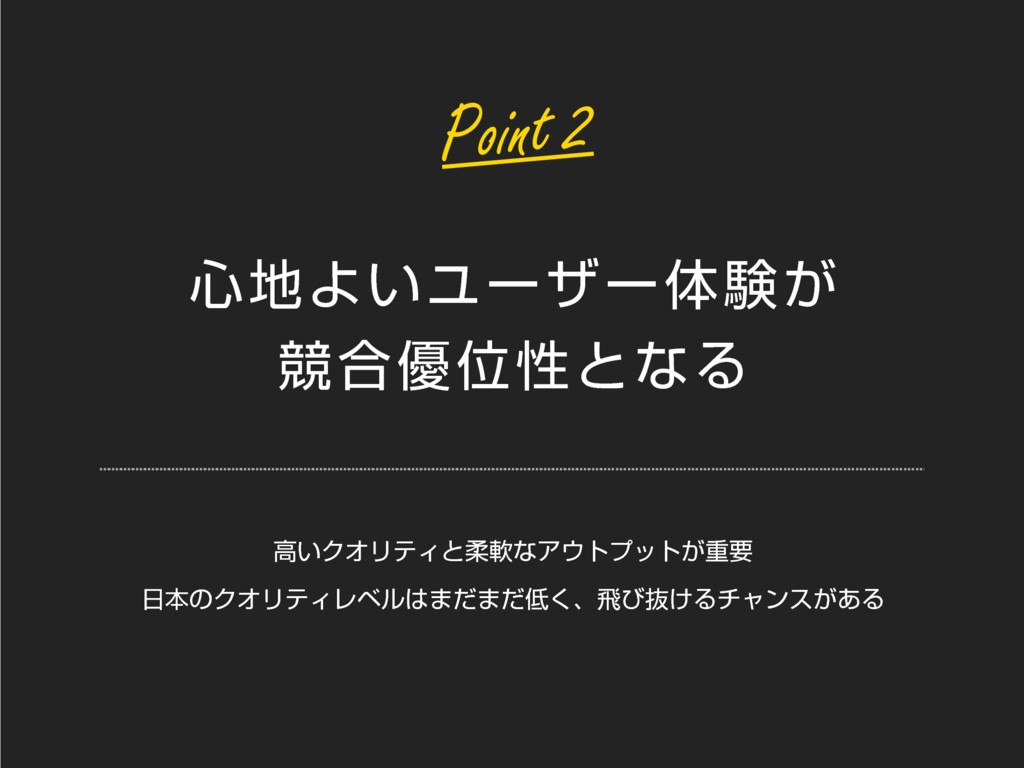 ৺Α͍Ϣʔβʔମݧ͕ ڝ߹༏ҐੑͱͳΔ Point 2 ߴ͍ΫΦϦςΟͱॊೈͳΞτϓοτ...