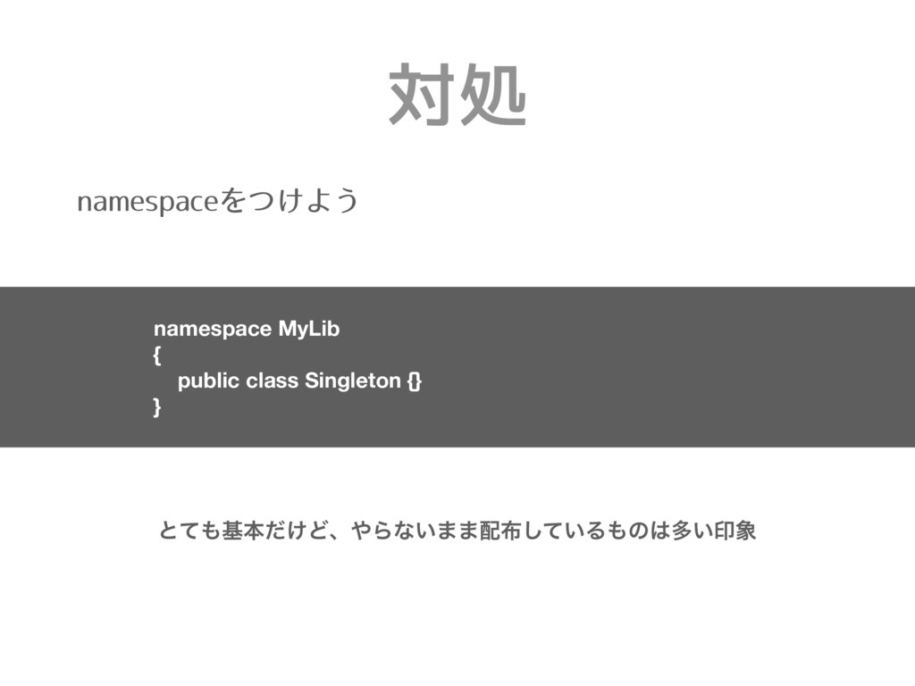 ରॲ namespaceをつけよう namespace MyLib { public clas...