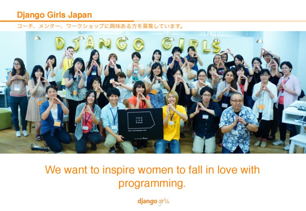 Django Girls Japan ίʔνɺϝϯλʔɺϫʔΫγϣοϓʹڵຯ͋ΔํΛืू͍ͯ͠...