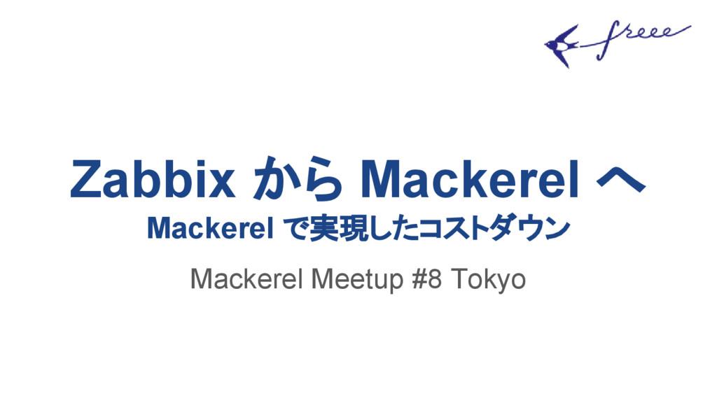 Zabbix から Mackerel へ Mackerel で実現したコストダウン Macke...