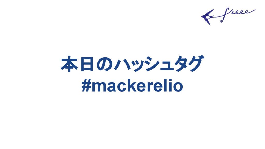 本日のハッシュタグ #mackerelio