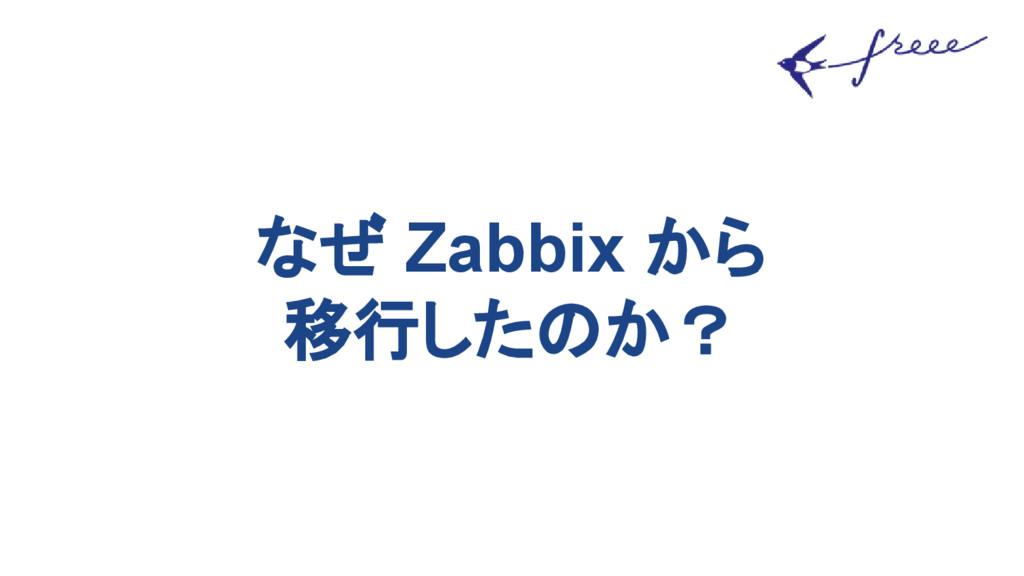 なぜ Zabbix から 移行したのか?