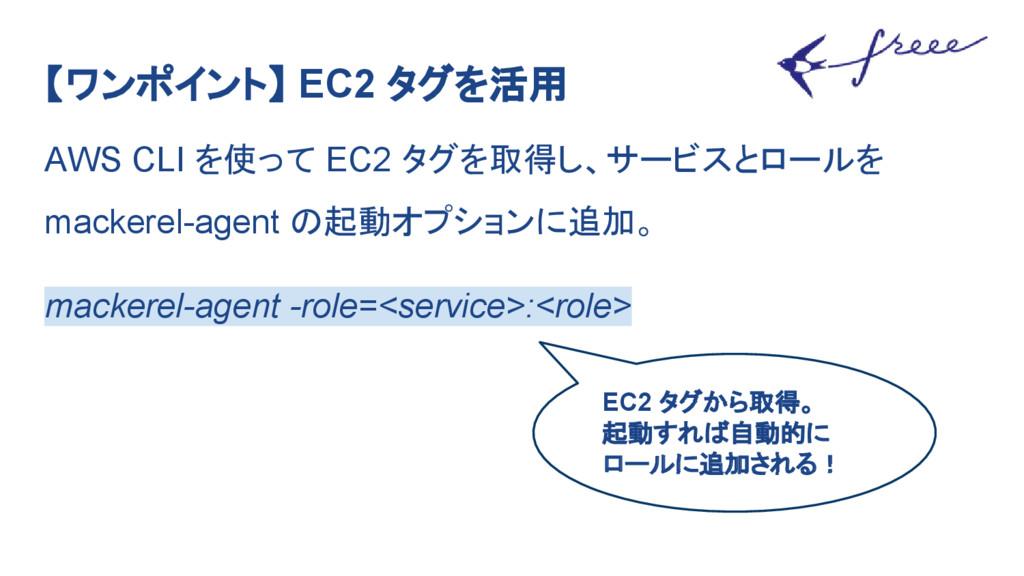 【ワンポイント】 EC2 タグを活用 AWS CLI を使って EC2 タグを取得し、サービス...