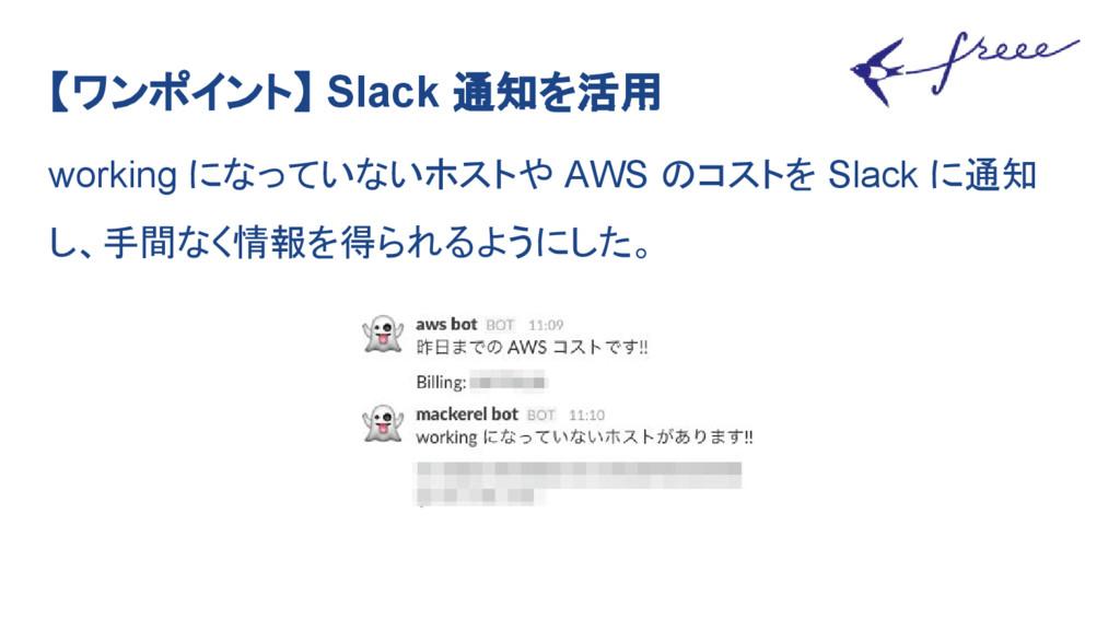 【ワンポイント】 Slack 通知を活用 working になっていないホストや AWS のコ...