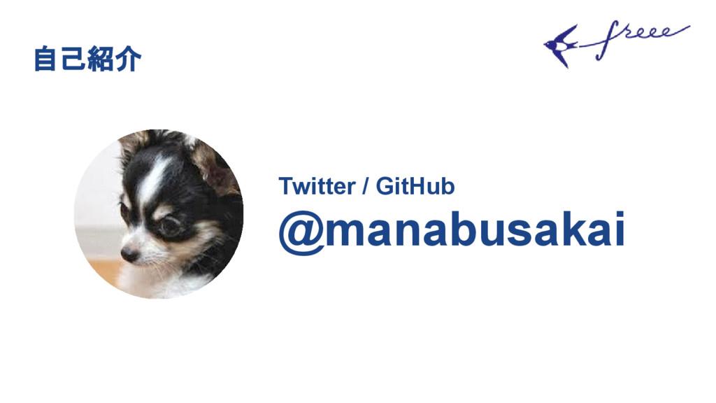 自己紹介 Twitter / GitHub @manabusakai