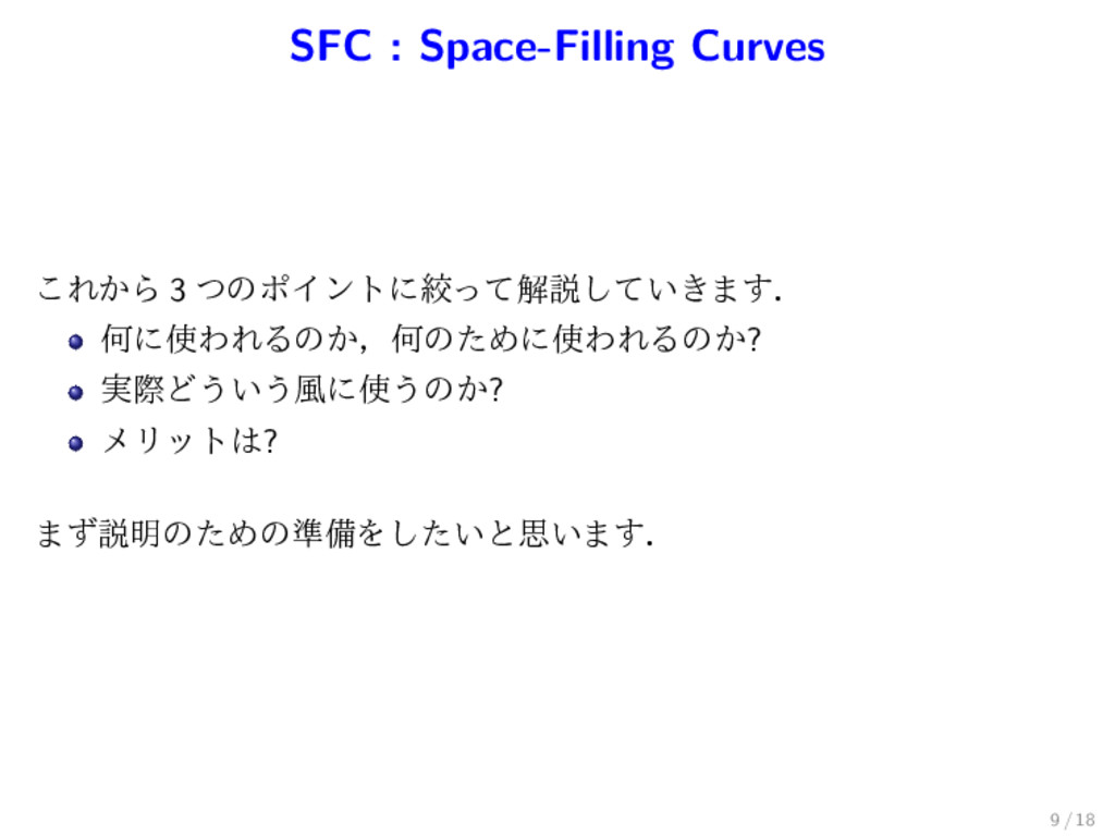 SFC : Space-Filling Curves ͜Ε͔Β 3 ͭͷϙΠϯτʹߜͬͯղઆ͠...