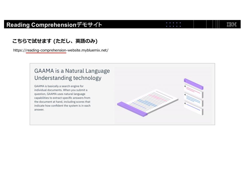 https://reading-comprehension-website.mybluemix...