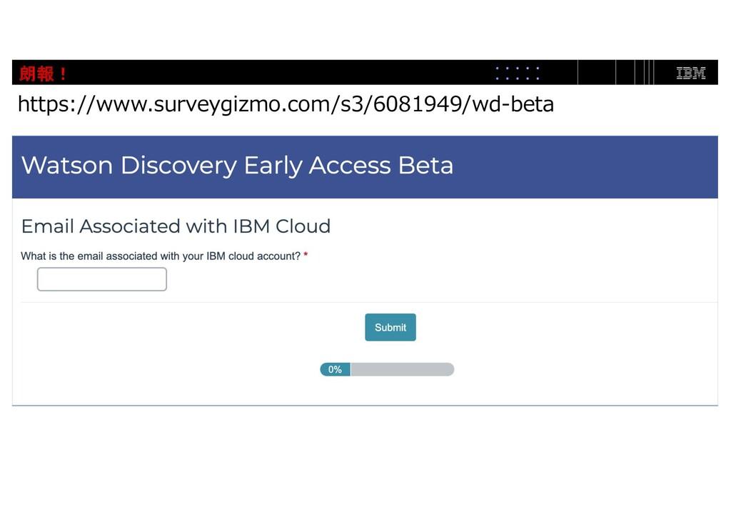https://www.surveygizmo.com/s3/6081949/wd-beta ...