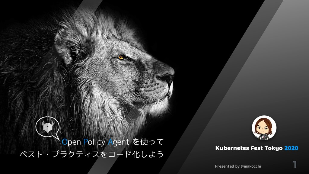Presented by @makocchi 1 Open Policy Agent を使って...
