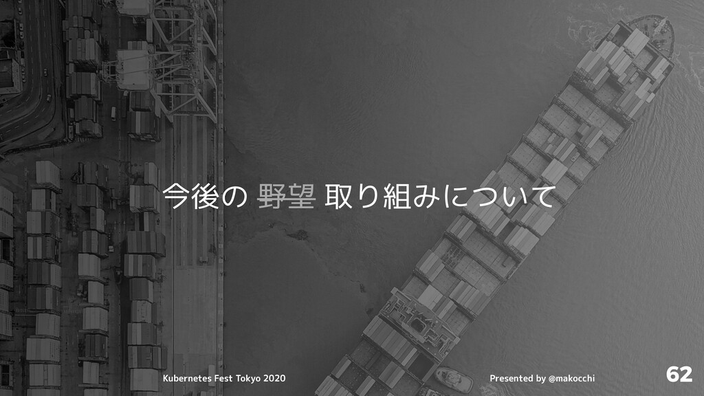 Presented by @makocchi Kubernetes Fest Tokyo 20...