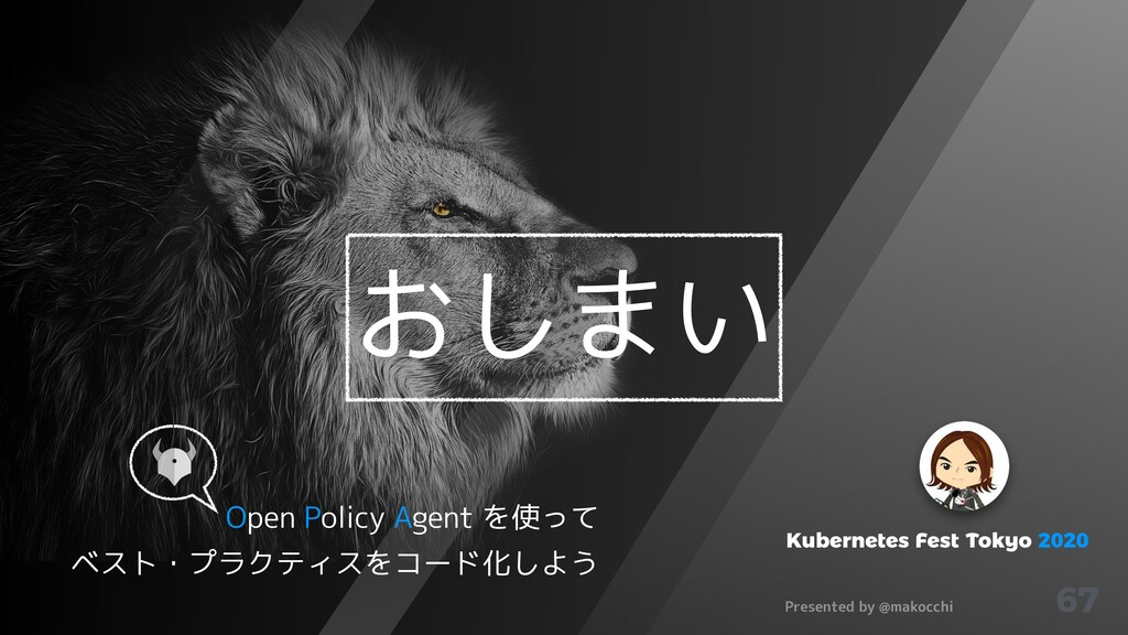 Presented by @makocchi 67 Open Policy Agent を使っ...