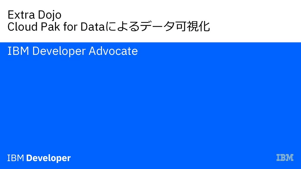 Extra Dojo Cloud Pak for Dataによるデータ可視化 IBM Deve...