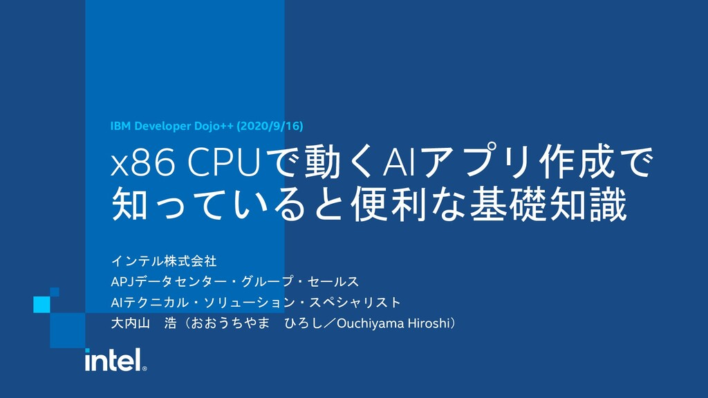 x86 CPUで動くAIアプリ作成で 知っていると便利な基礎知識 IBM Developer ...