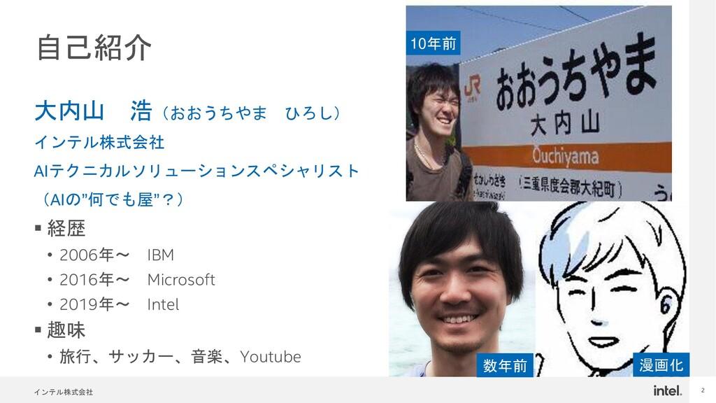 インテル株式会社 2 自己紹介 大内山 浩(おおうちやま ひろし) インテル株式会社 AIテク...