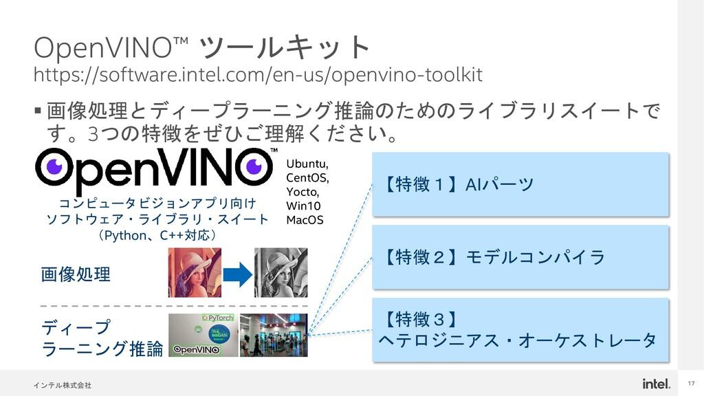 インテル株式会社 17 OpenVINO™ ツールキット https://software.i...