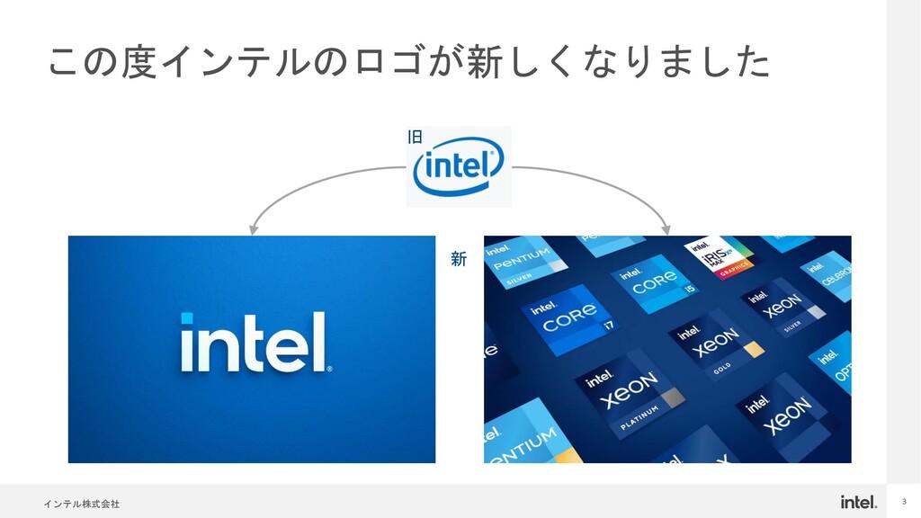 インテル株式会社 3 この度インテルのロゴが新しくなりました 旧 新