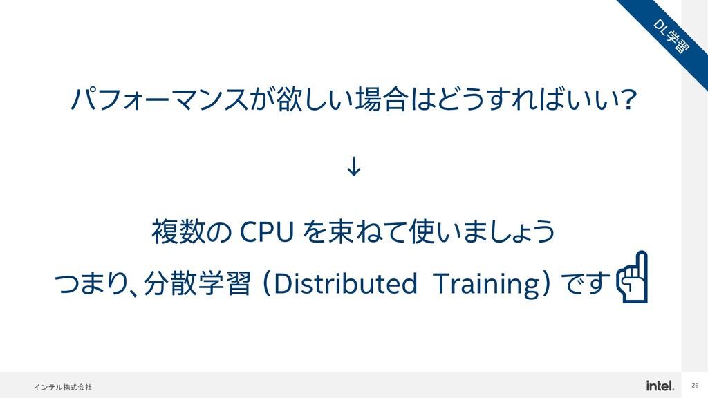 インテル株式会社 26 パフォーマンスが欲しい場合はどうすればいい? ↓ 複数の CPU を束...