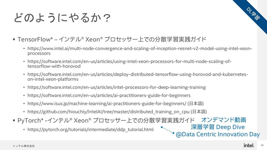 インテル株式会社 29 どのようにやるか? ▪ TensorFlow* – インテル® Xeo...