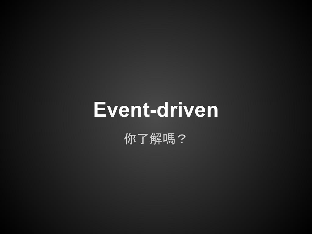 你了解嗎? Event-driven