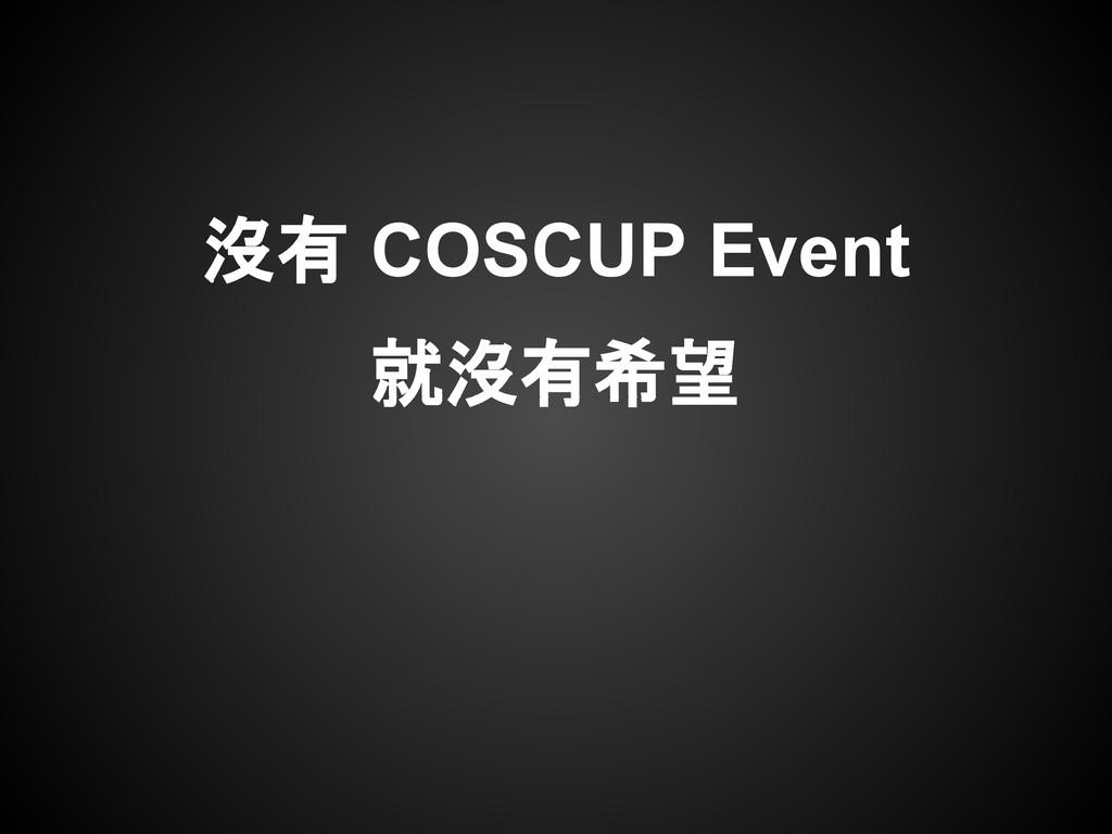 沒有 COSCUP Event 就沒有希望