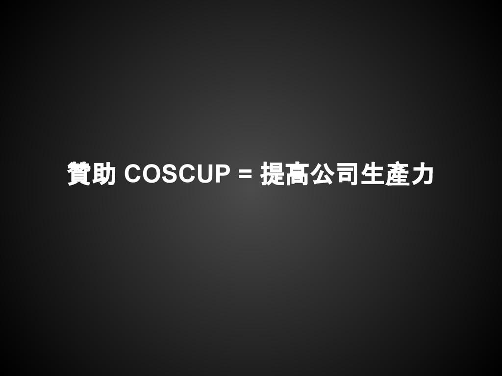 贊助 COSCUP = 提高公司生產力