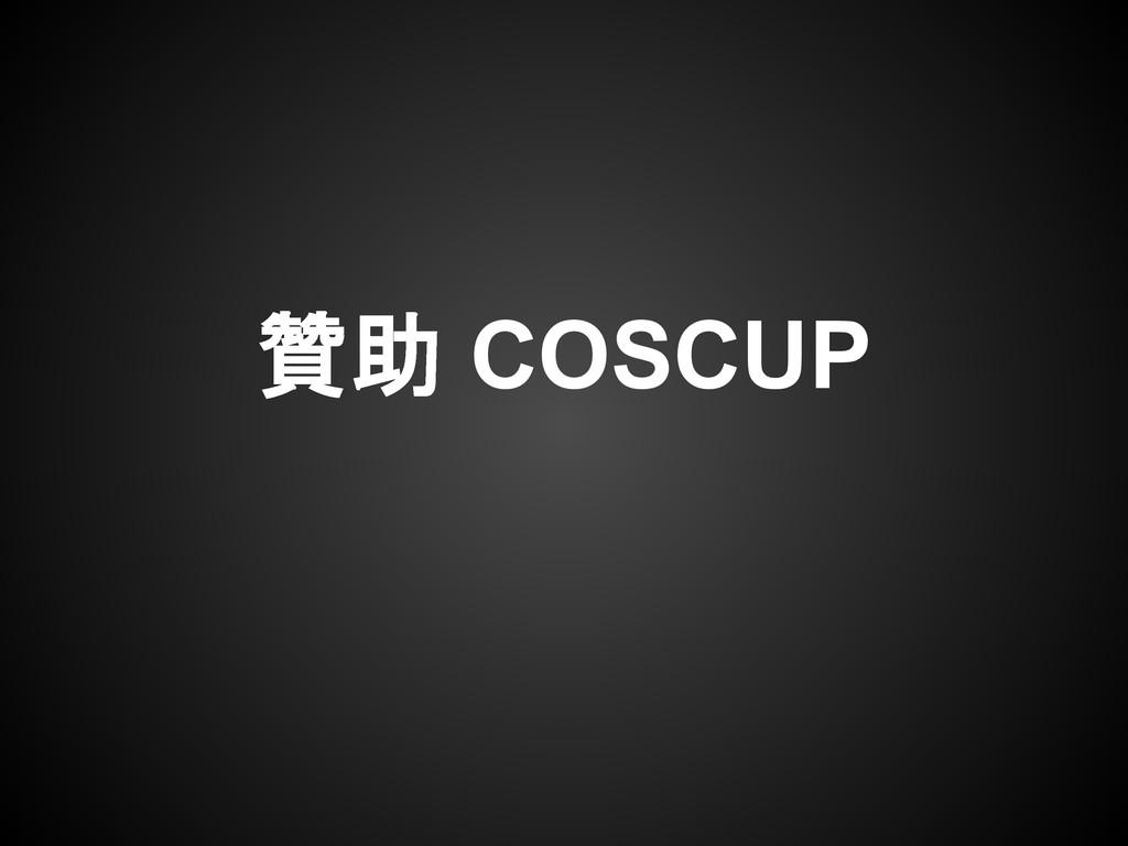 贊助 COSCUP
