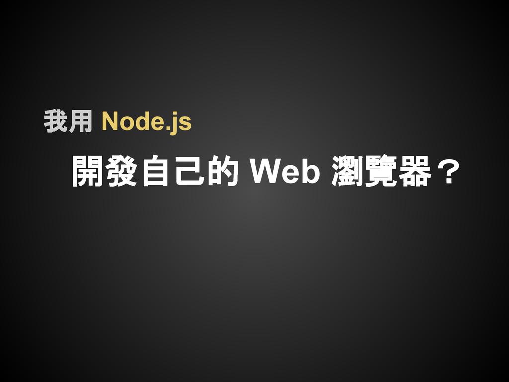 我用 Node.js 開發自己的 Web 瀏覽器?