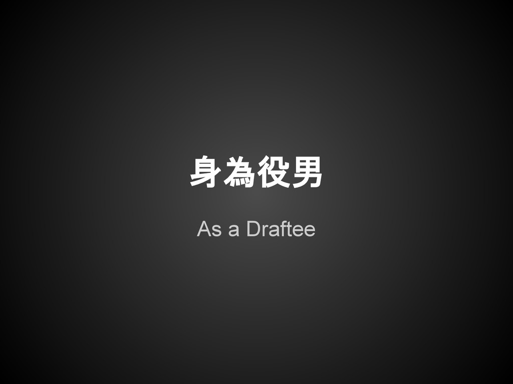 As a Draftee 身為役男
