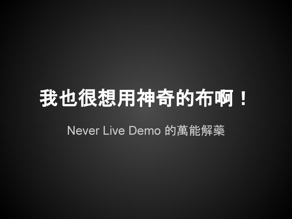 Never Live Demo 的萬能解藥 我也很想用神奇的布啊!